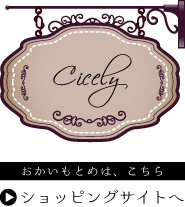 Cicely ショッピングサイトへ